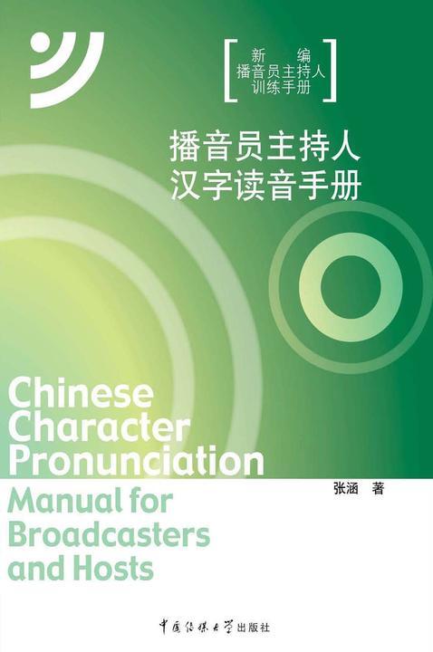 播音员主持人汉字读音手册