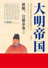 大明帝国:洪熙宣德帝卷(上)