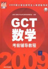 2009GCT数学考前辅导教程(仅适用PC阅读)