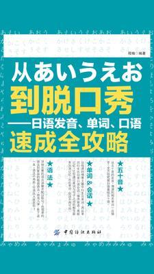 从あいうえお到脱口秀:日语发音、单词、口语速成全攻略