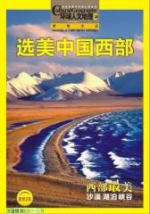 选美中国西部2:西部 美 沙漠 湖波 峡谷(仅适用PC阅读)