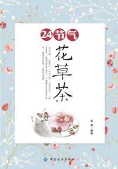 24节气花草茶