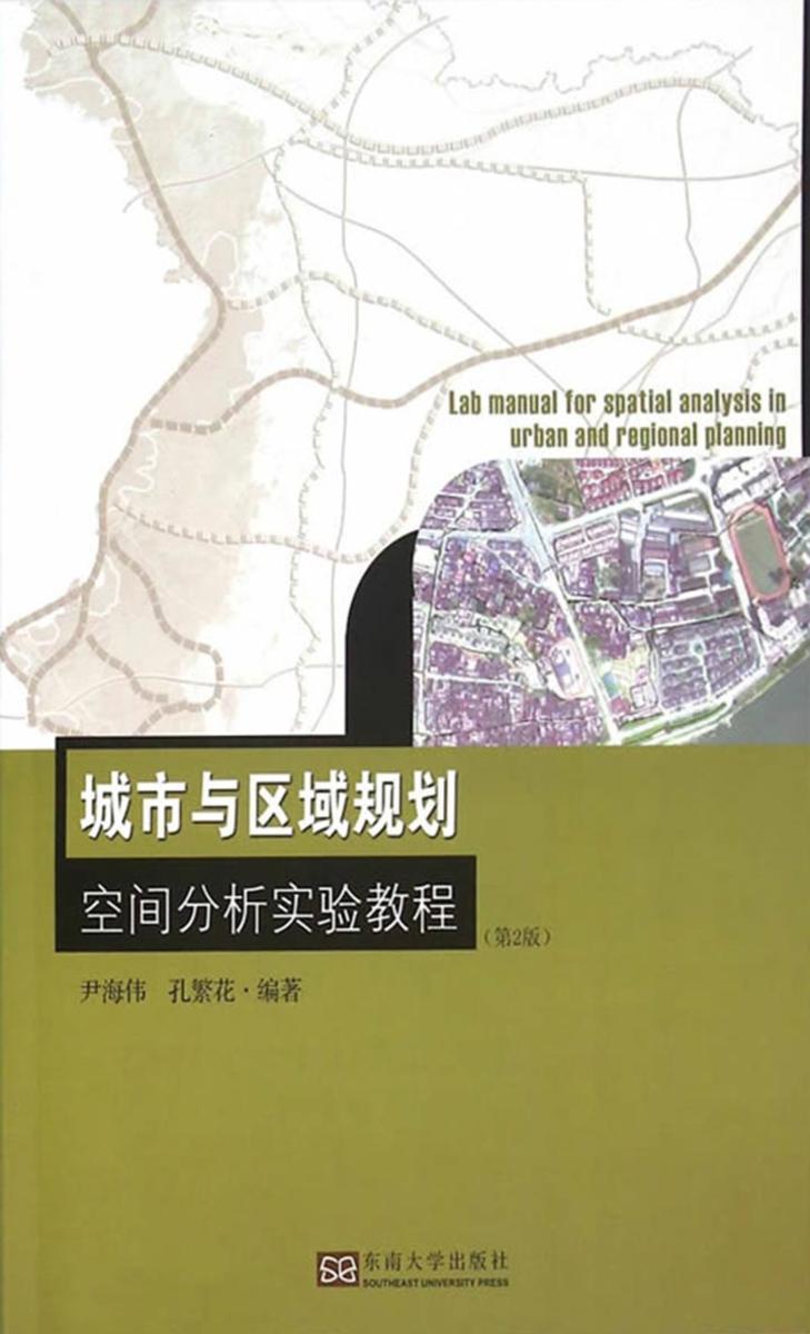 城市与区域规划空间分析实验教程(第2版)