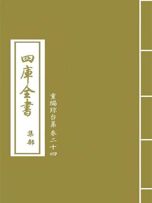 重编琼台藁卷二十四