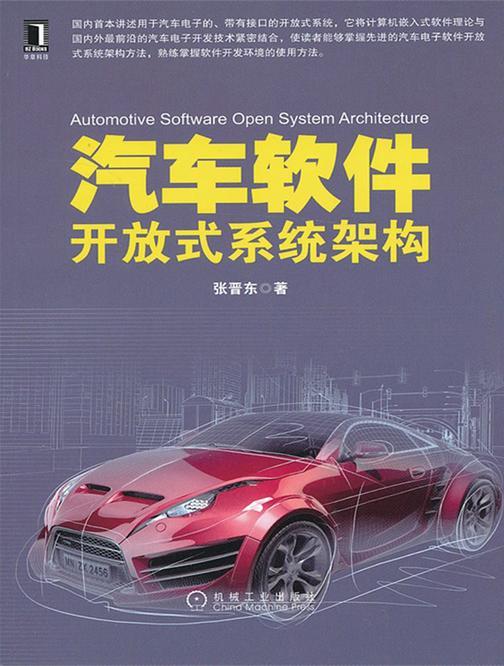 汽车软件开放式系统架构
