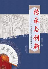 传承与创新:历届天津相声节理论研讨文集