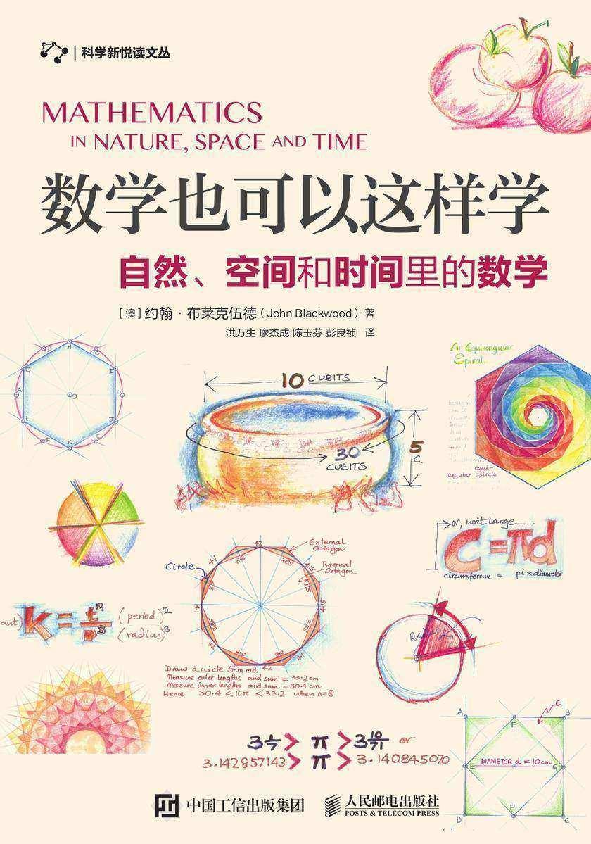 数学也可以这样学:自然、空间和时间里的数学
