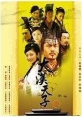 大汉天子3(影视)