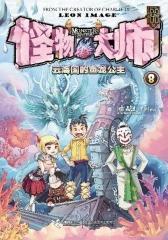 怪物大师:云海国的鱼龙公主(试读本)