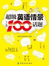 超级英语情景100话题