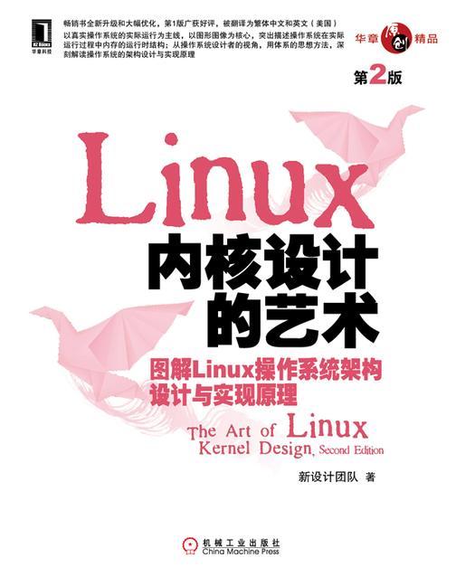 Linux内核设计的艺术:图解Linux操作系统架构设计与实现原理(第2版)