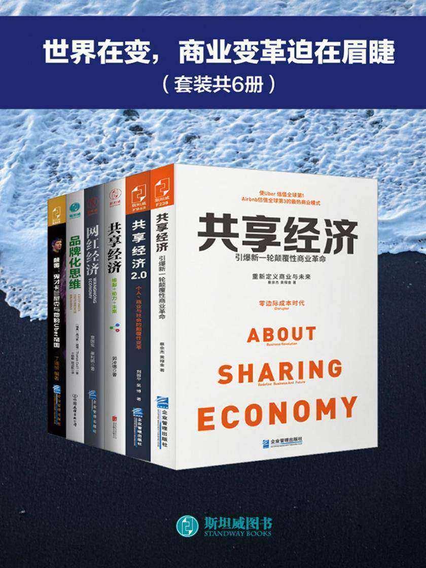 世界在变,商业变革迫在眉睫(套装共6套)