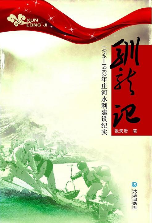 驯龙记:1956-1982年庄河水利建设纪实