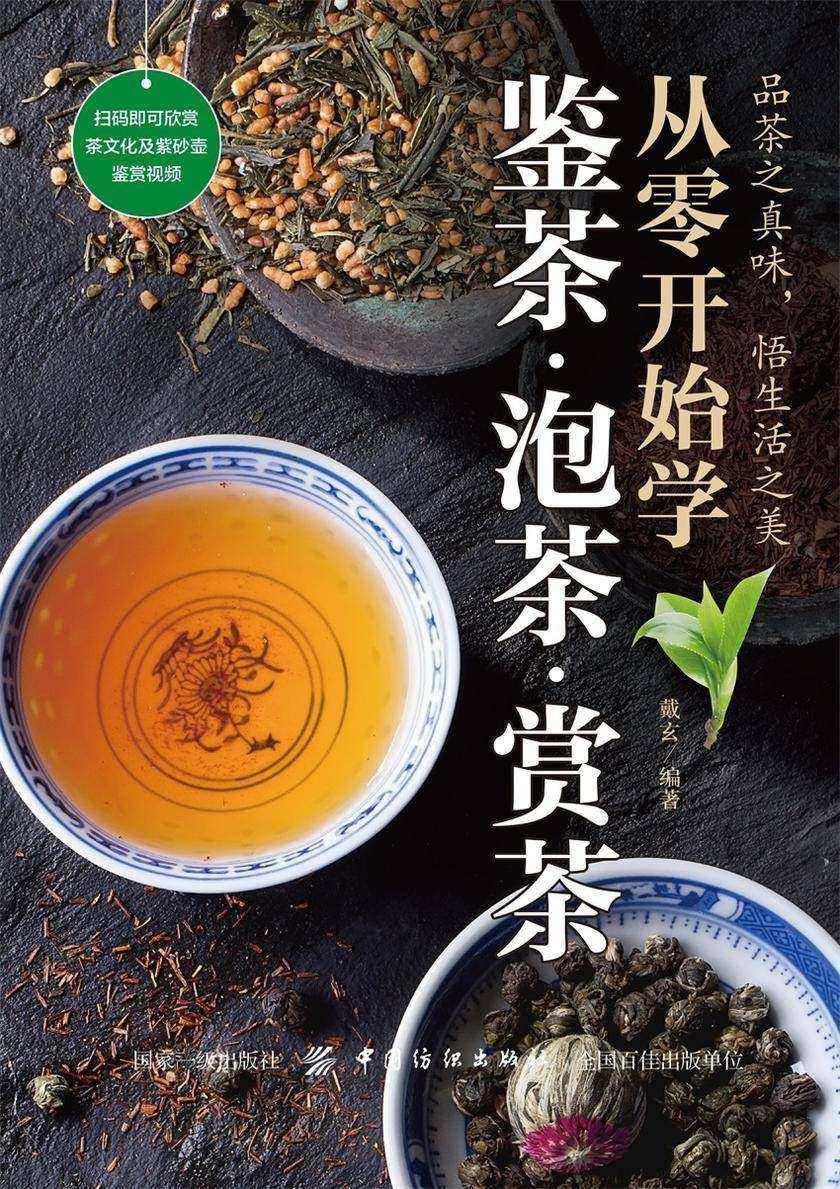 从零开始学鉴茶·泡茶·赏茶