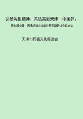 弘扬妈祖精神,共话美丽天津·中国梦:第七届中国·天津妈祖文化旅游节专题研讨会论文集
