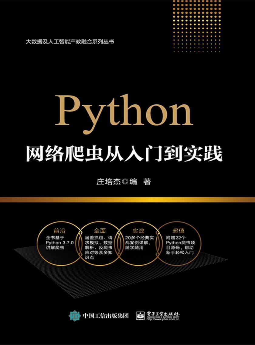 Python网络爬虫从入门到实践