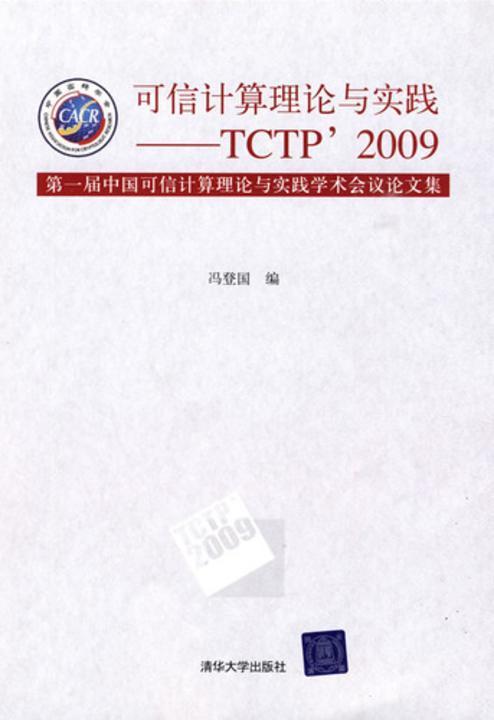 可信计算理论与实践——TCTP'2009   届中国可信理论与实践学术会议论文集(仅适用PC阅读)