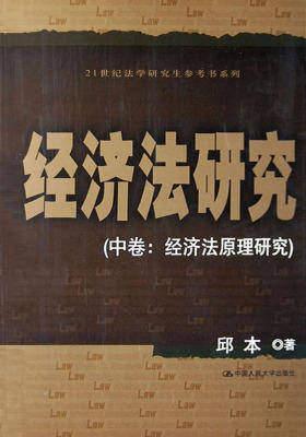 21世纪法学研究生参考书系列:经济法研究(中卷)(仅适用PC阅读)