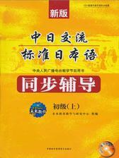 未来教育·新版中日交流标准日本语:同步辅导初级(上)