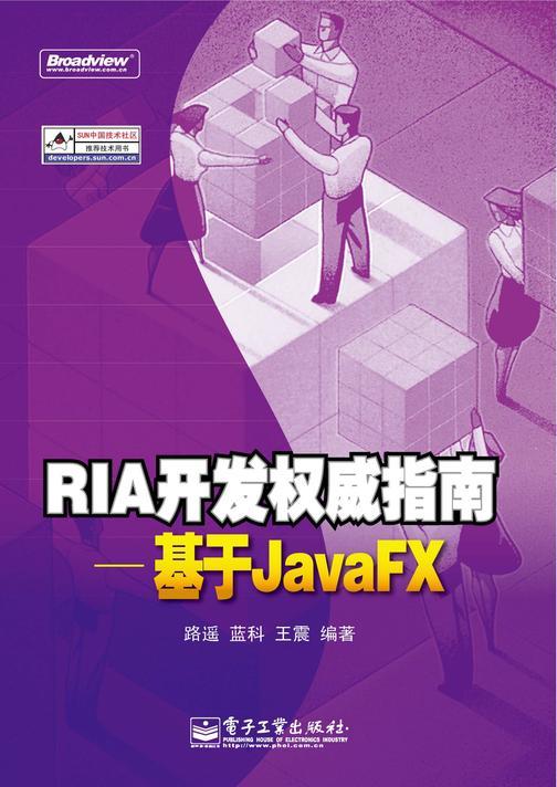RIA开发权威指南——基于JavaFX