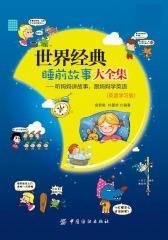 世界经典睡前故事大全集:听妈妈讲故事,跟妈妈学英语