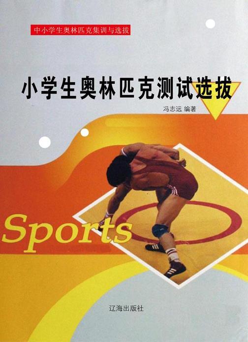 小学生奥林匹克测试选拔