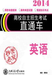 高校自主招生考试直通车英语(2014)