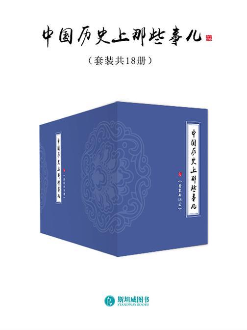 中国历史上那些事儿(套装共18册)