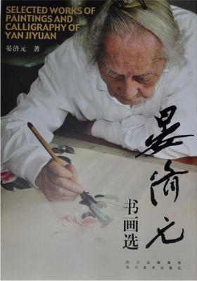 晏济元书画选(仅适用PC阅读)