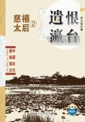 遗恨瀛台·慈禧②(仅适用PC阅读)