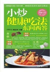小炒健康吃法东问西答(仅适用PC阅读)