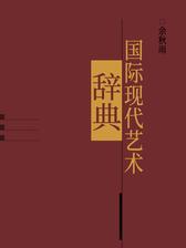 国际现代艺术辞典