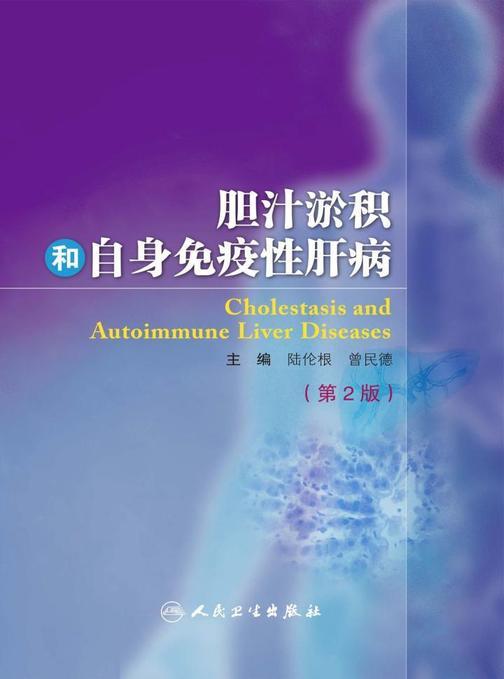 胆汁淤积和自身免疫性肝病(第2版)