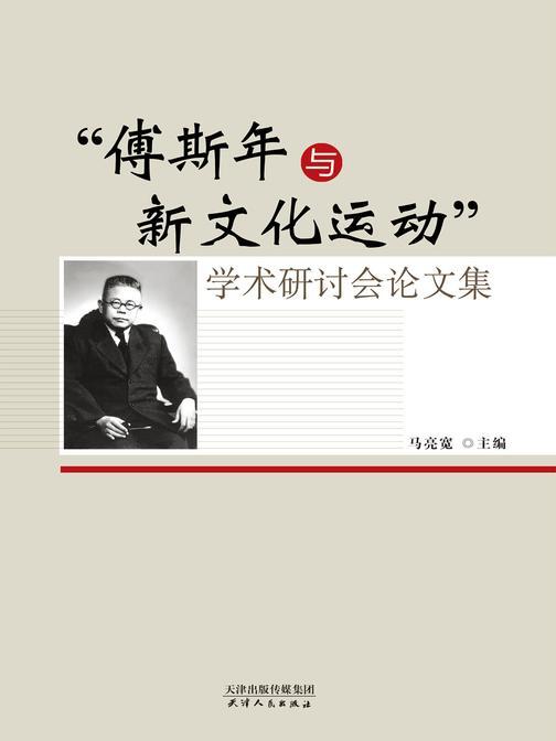 """""""博斯年与新文化运动""""学术研讨会论文集"""