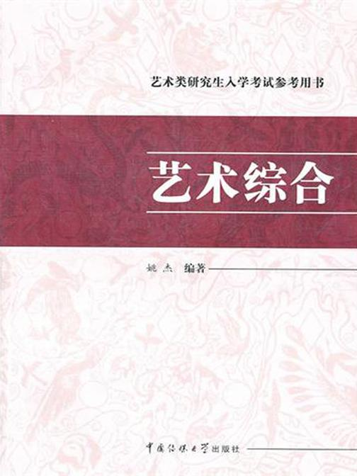 艺术类研究生入学考试参考用书.艺术综合