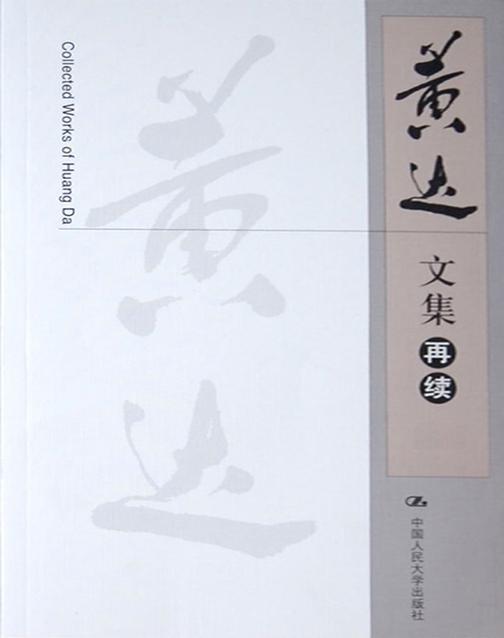 黄达文集(再续)(上、下册)