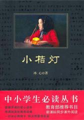 中小学生必读丛书:小桔灯