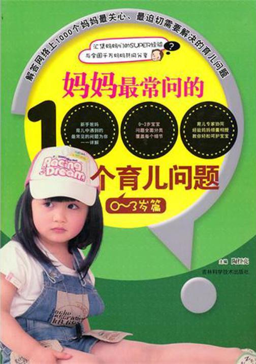 妈妈常问的1000个育儿问题.0~3岁篇