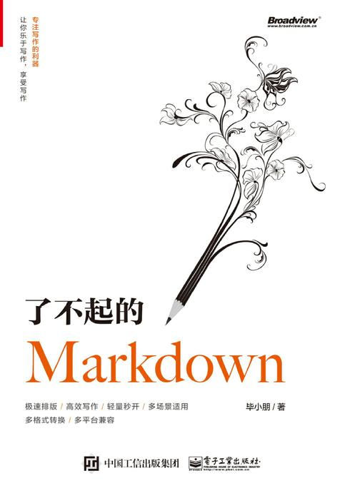 了不起的Markdown