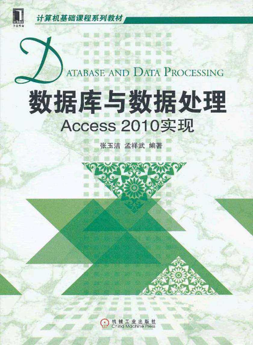 数据库与数据处理:Access 2010实现