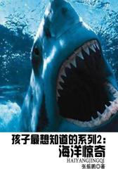 孩子最想知道的系列2:海洋惊奇
