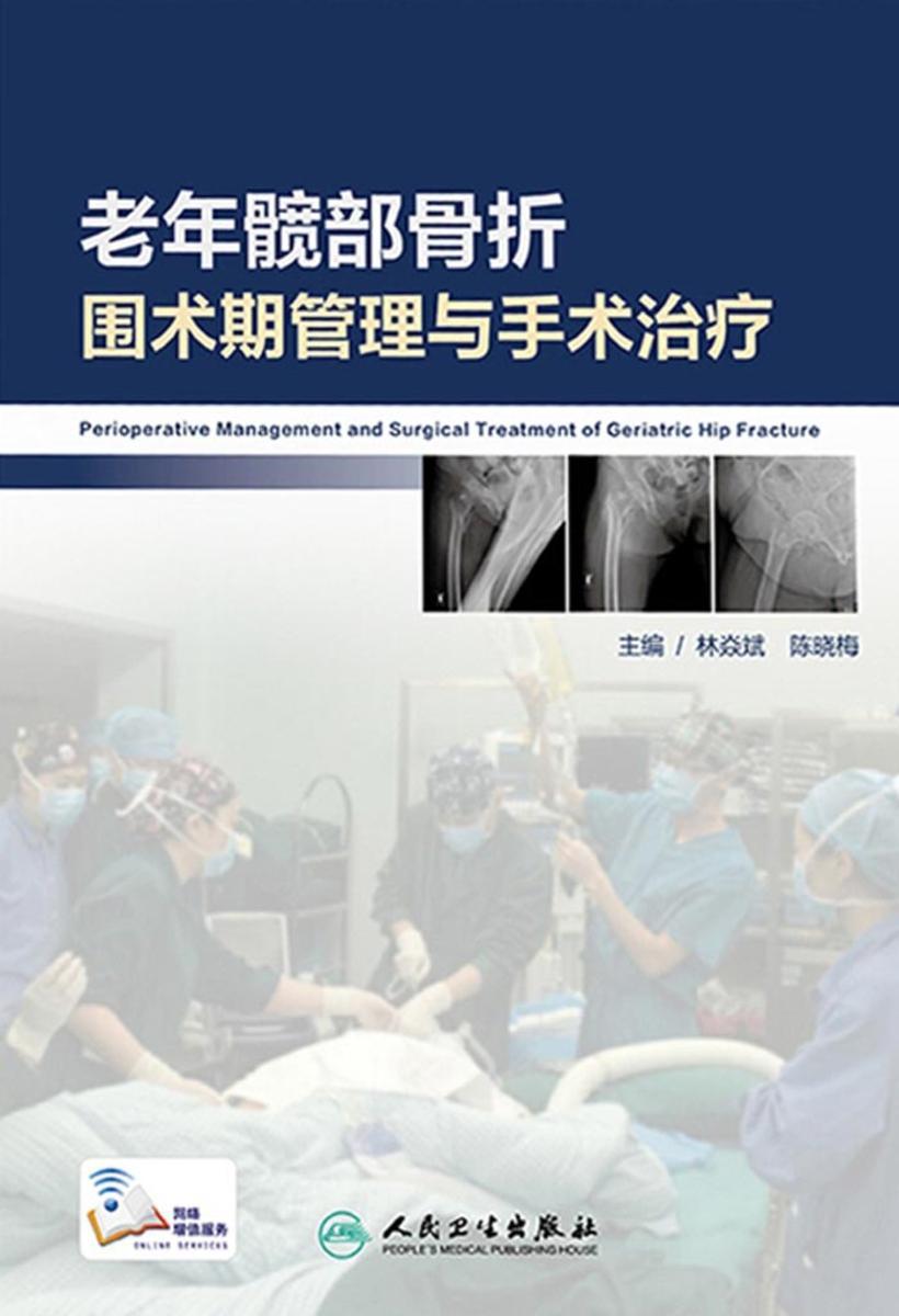 老年髋部骨折围术期管理与手术治疗