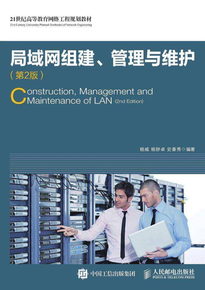 局域网组建、管理与维护(第2版)