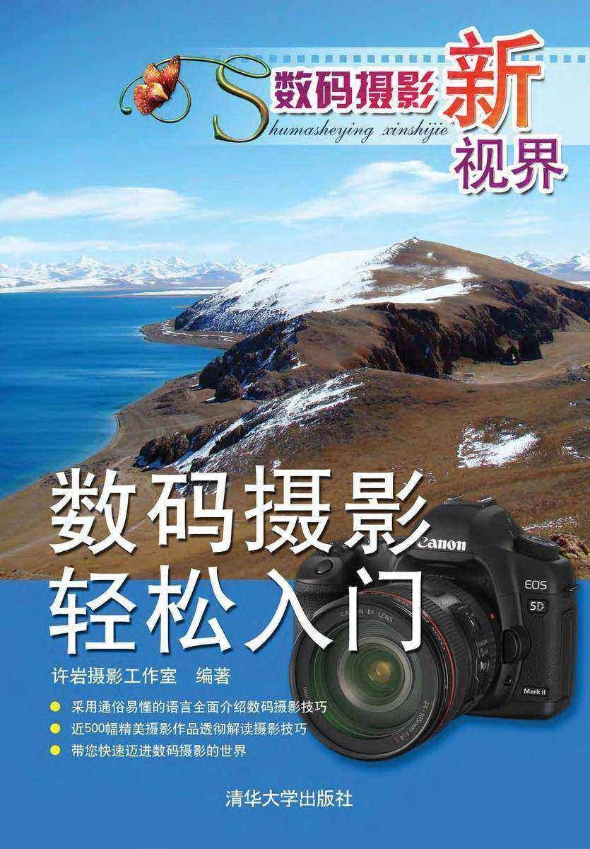 数码摄影新视界——数码摄影轻松入门(仅适用PC阅读)