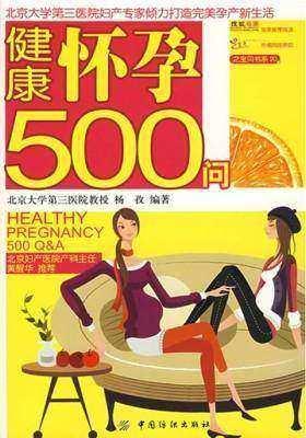 健康怀孕500问(当当网金牌怀孕书!实用、速查、全面、权威,北京大学第三医院妇产专家倾力打造完美孕产新生活。)