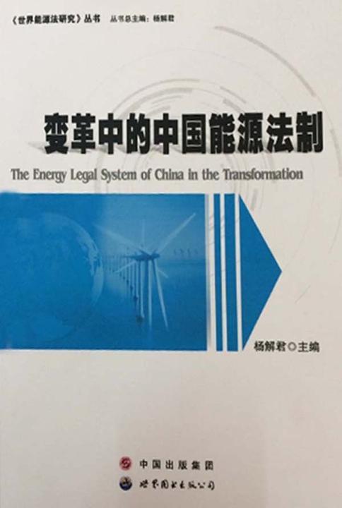 变革中的中国能源法制