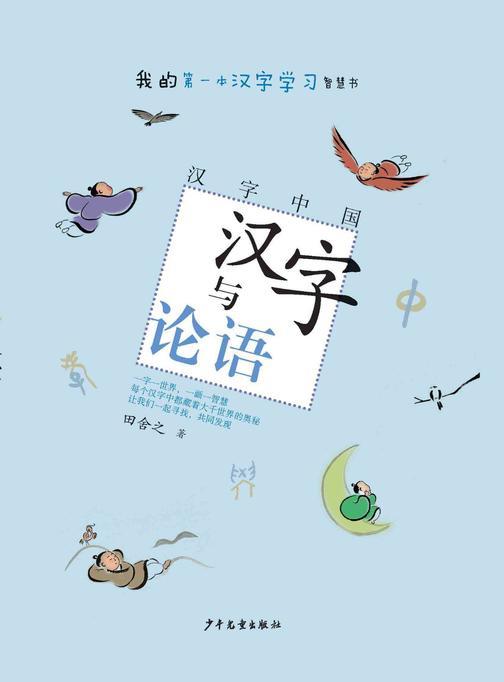 汉字中国:汉字与论语