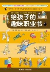 给孩子的趣味职业书(试读本)