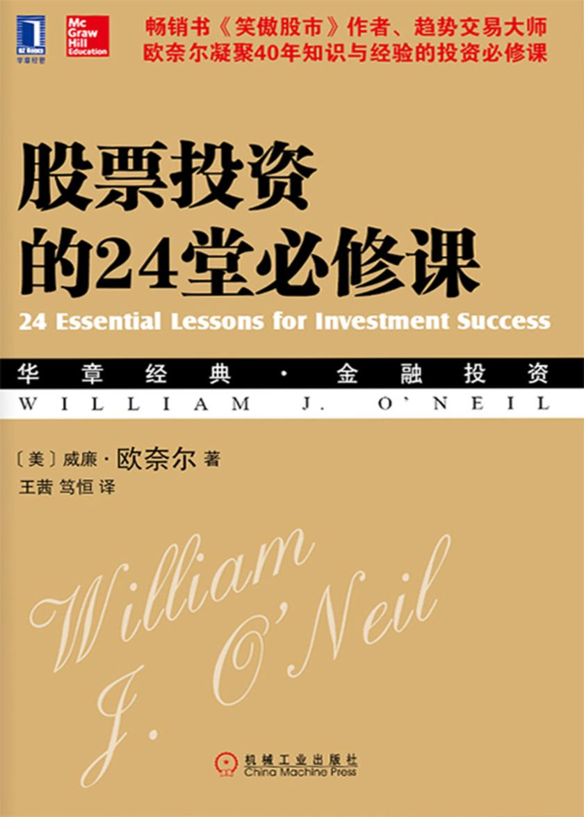 股票投资的24堂必修课