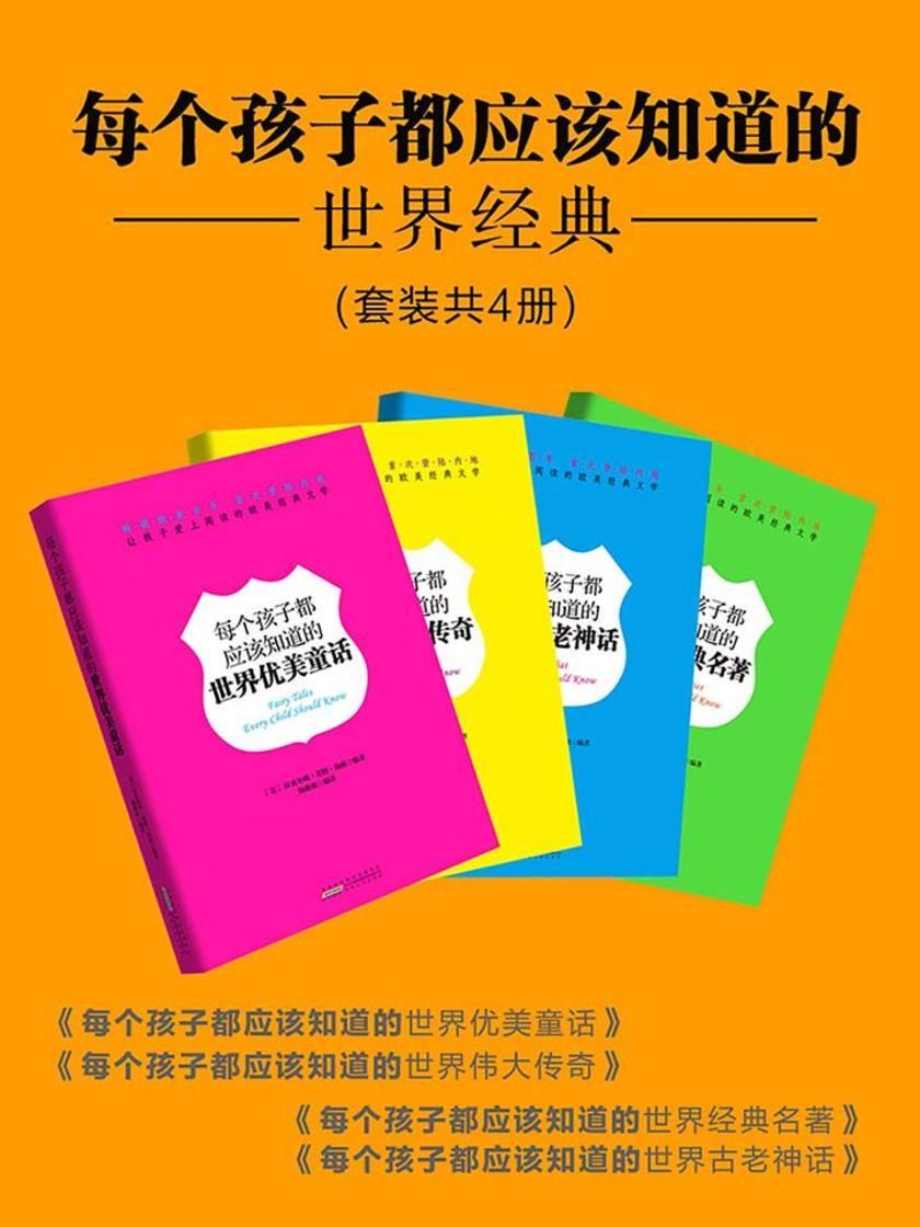 每个孩子都应该知道的世界经典(套装共4册)